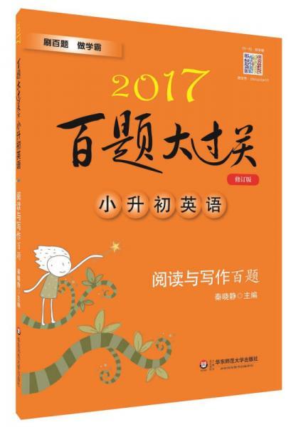 2017百题大过关.小升初英语:阅读与写作百题(修订版)
