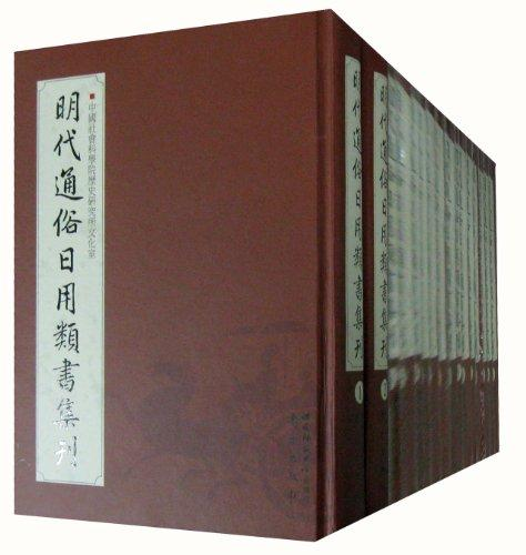 Ming Dynasty Popular Daily Books (16 volumes)