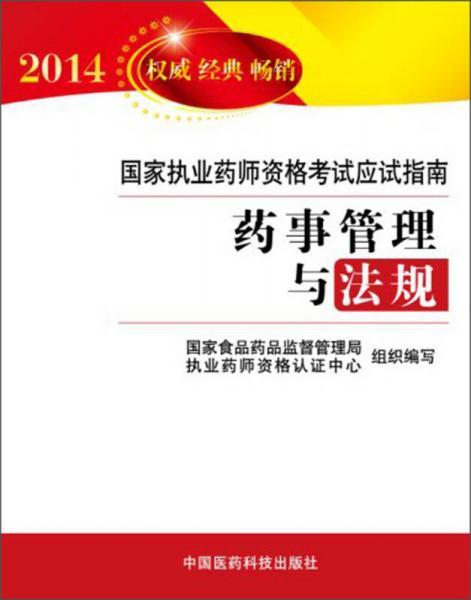 2014国家执业药师资格考试应试指南:药事管理与法规