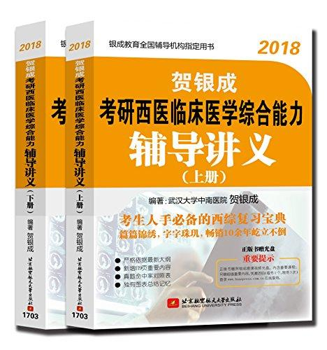 He Yincheng · (2018) Lecture Notes on Comprehensive Ability of Western Medical Clinical Medicine