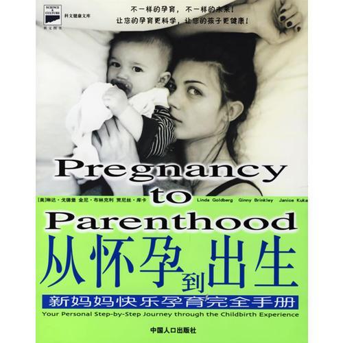 从怀孕到出生