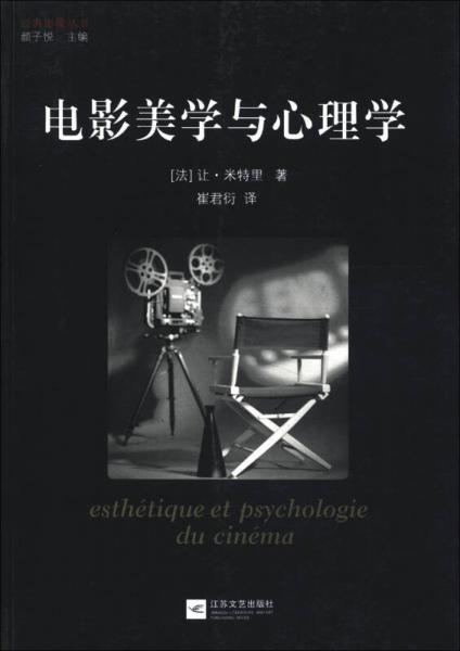 电影美学与心理学