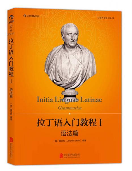 拉丁语入门教程I:语法篇