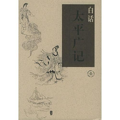 白话太平广记(全五卷)