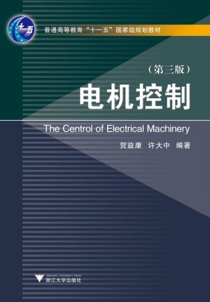 电机控制(第3版)