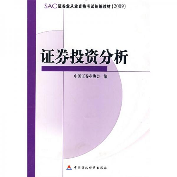 SAC璇��镐�浠�涓�璧��艰��璇�缁�缂�����2009锛�璇��告��璧�����