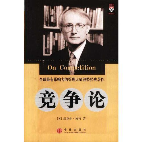 Competition theory