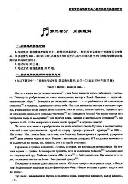 俄语系列图书:全国高等学校俄语专业八级考试历年真题解析