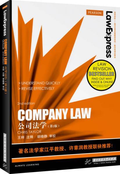 公司法学(第2版)