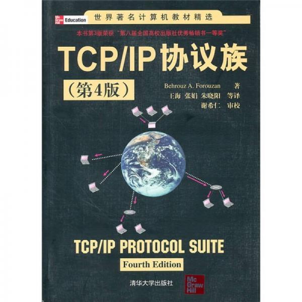 TCP/IP协议族
