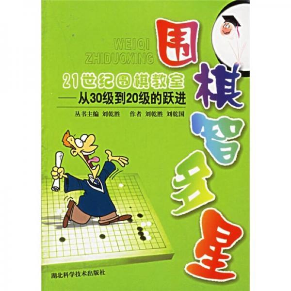 围棋智多星·21世纪围棋教室:从30级到20级的跃进