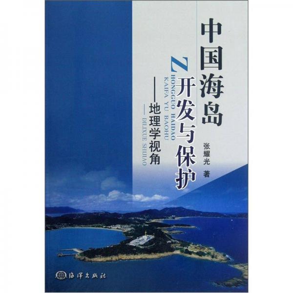 中国海岛开发与保护:地理学视角