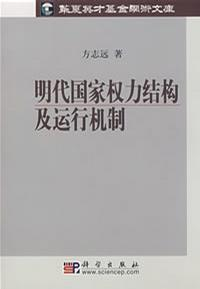 明代国家权力结构及运行机制