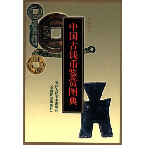 中国古钱币鉴赏图典