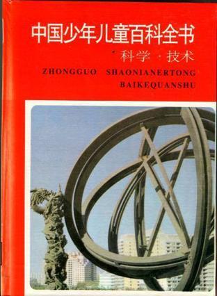 Chinese Children's Encyclopedia