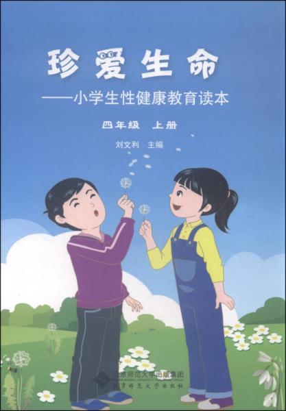珍爱生命 小学生性健康教育读本(四年级上册)
