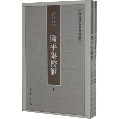 隆平集校证(全2册)