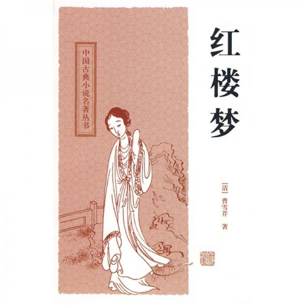 Four Masterpieces of Chinese Classical Novels: A Dream of Red Mansions