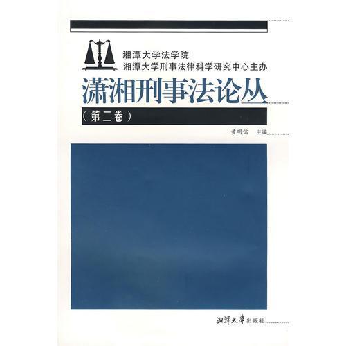 潇湘刑事法论丛.第二卷