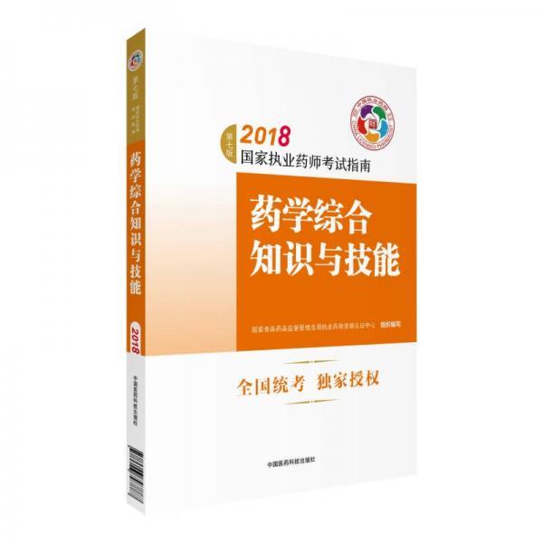 执业药师考试用书2018西药教材 国家执业药师考试指南 药学综合知识与技能(第七版)