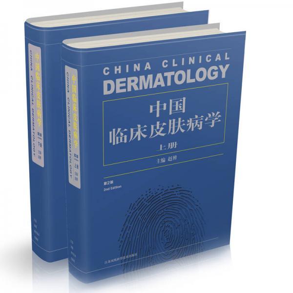 中国临床皮肤病学(套装上下册)(第2版)