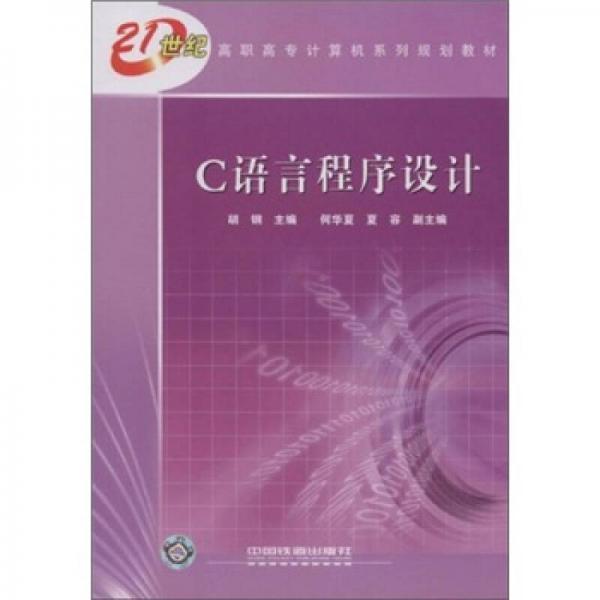 C语言程序设计/21世纪高职高专计算机系列规划教材