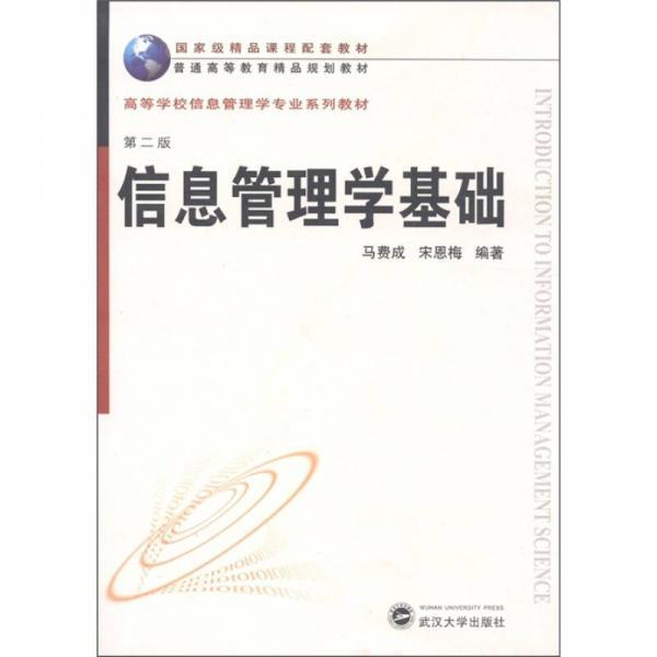 信息管理学基�。ǖ�2版)