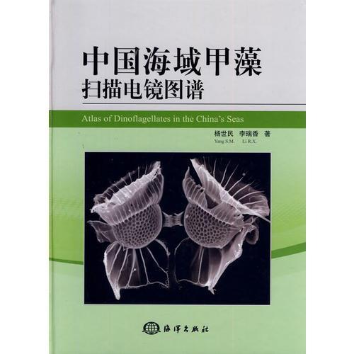 《中国海域甲藻扫描电镜图谱》