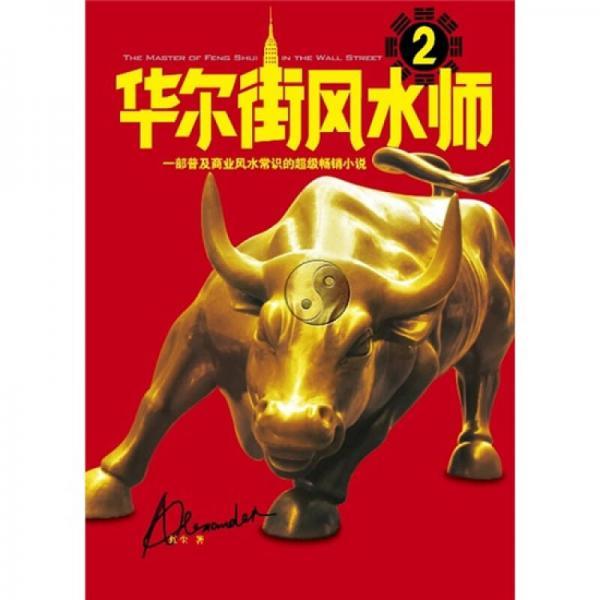 Wall Street Feng Shui 2