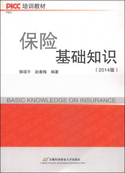 PICC培训教材:保险基础知识(2014版)