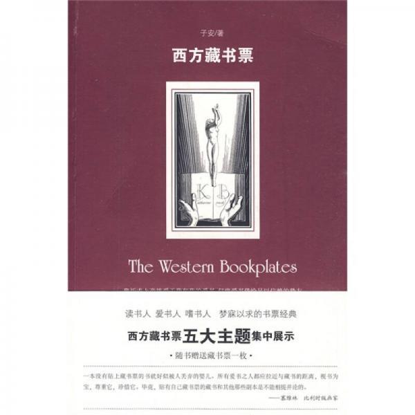 西方藏书票