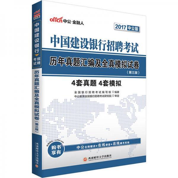 中公版·2017中国建设银行招聘考试:历年真题汇编及全真模拟试卷(第3版)