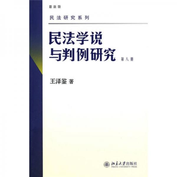 民法学说与判例研究 第八册