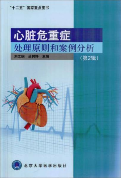 心脏危重症处理原则和案例分析(第二辑)