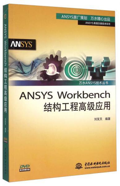 万水ANSYS技术丛书:ANSYS Workbench结构工程高级应用