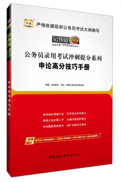 华图·2014公务员录用考试冲刺提分系列:申论高分技巧手册(最新版)
