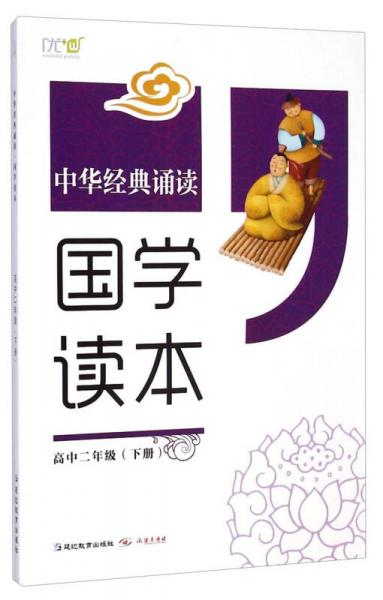 中华经典诵读:国学读本(高中二年级下册)