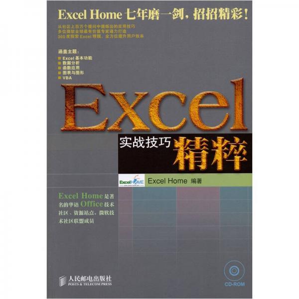 Excel瀹�����宸х簿绮�