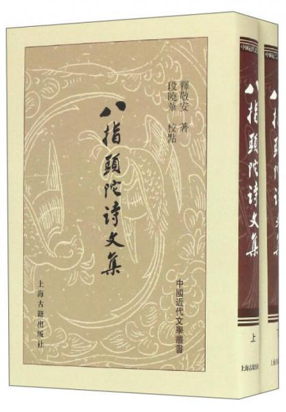 Collection of Poems with Eight Fingers (2 sets in total) / Modern Chinese Literature Series
