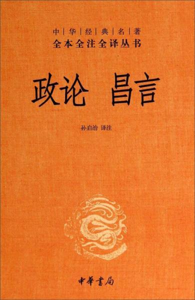 中华经典名著全本全注全译丛书:政论昌言