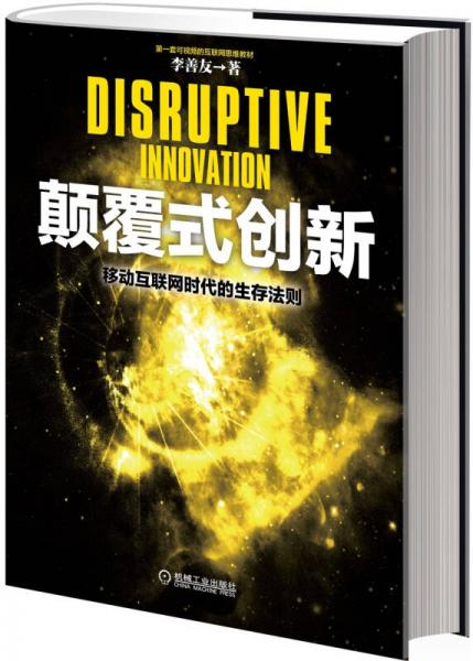 Disruptive Innovation: The Rule of Survival in the Era of the Mobile Internet
