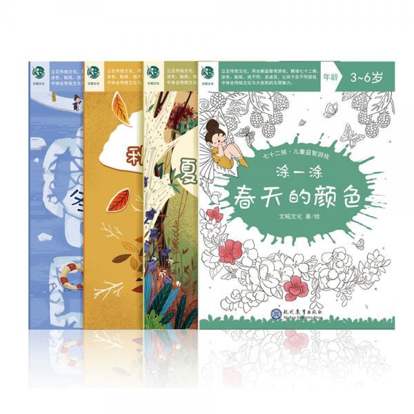 七十二候·儿童益智游戏(共四册/包含涂色、贴纸、找不同、走迷宫四种形式的儿童绘本)