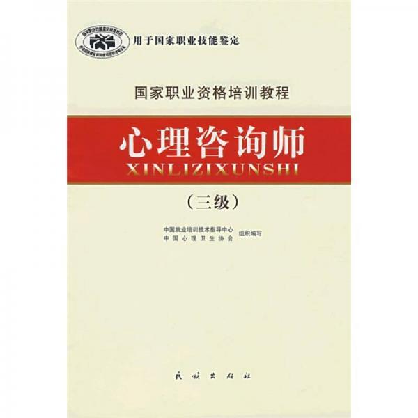 国家职业资格培训教程:心理咨询师(三级)