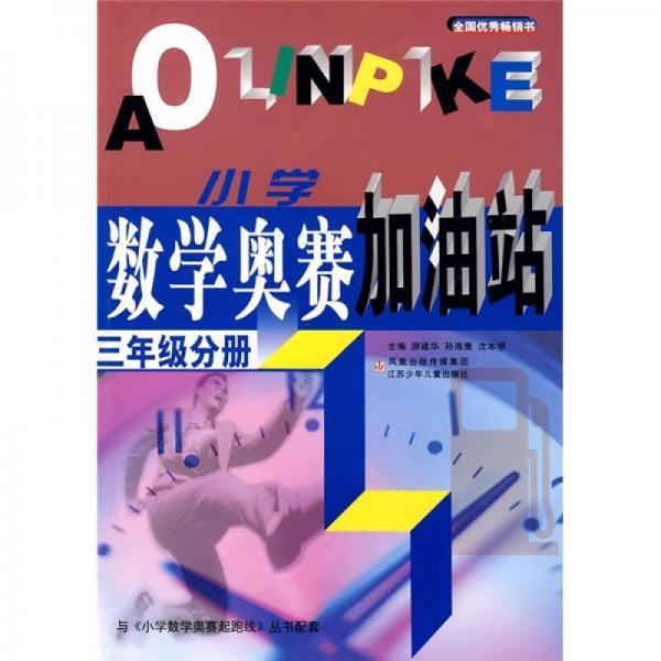 小学数学奥赛加油站(3年级分册)