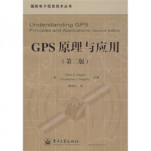 GPS Principles and Applications