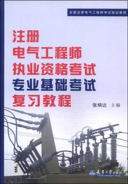 全国注册电气工程师考试培训教材:注册电气工程师执业资格考试专业基础考试复习教程
