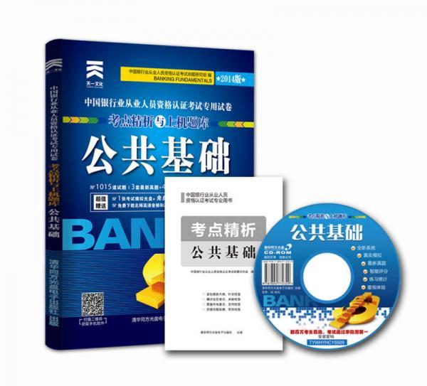 2012 银行从业资格 公共基础 考点