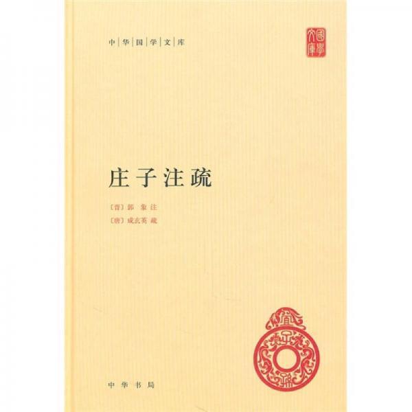 Zhuangzi Zhushu