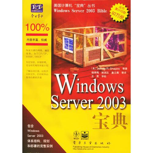 Windows Server 2003宝典