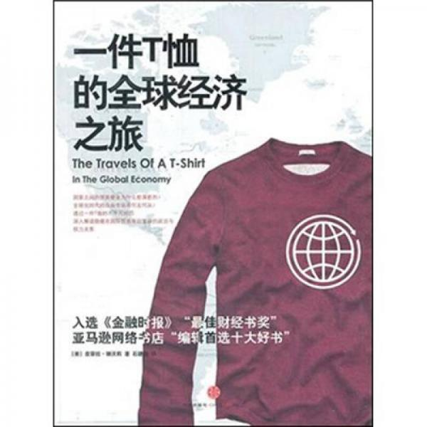 一件T恤的全球经济之旅